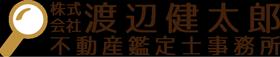 渡辺健太郎不動産鑑定士事務所